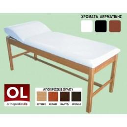 """Εξεταστικό κρεβάτι ξύλινο με σταθερά πόδια """"T1J"""" -Εξεταστικά κρεβάτια"""