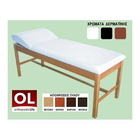 """Εξεταστικό κρεβάτι ξύλινο με σταθερά πόδια """"T1J"""""""