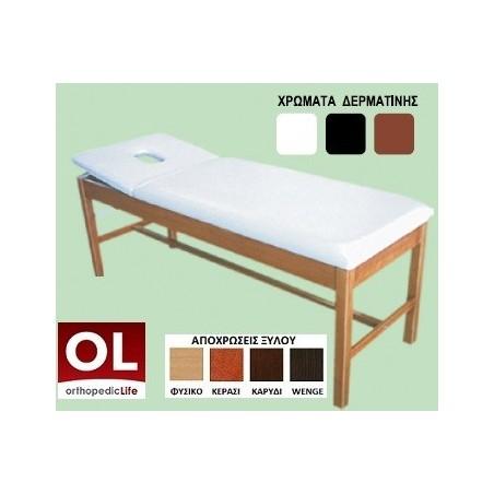 """Εξεταστικό κρεβάτι ξύλινο με οπή στο προσκέφαλο """"T3J"""" -Εξεταστικά κρεβάτια"""