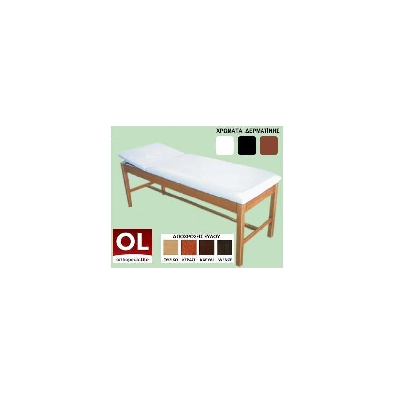 """Εξεταστικό κρεβάτι ξύλινο με ίσιο προσκέφαλο""""T2J"""" -Εξεταστικά κρεβάτια"""