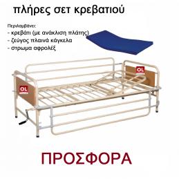 ΠΡΟΣΦΟΡΑ πλήρες σετ νοσοκομειακού κρεβατιού -Αρχική