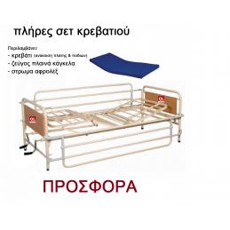 Προσφορά πλήρες σετ νοσοκομειακού κρεβατιού με ανύψωση πλάτης & ποδιών -Χειροκίνητα και ηλεκτρικά κρεβάτια