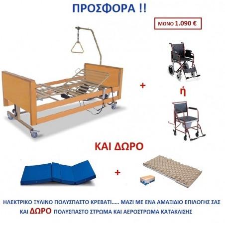 Προσφορά ηλεκτρικό κρεβάτι - αμαξίδιο