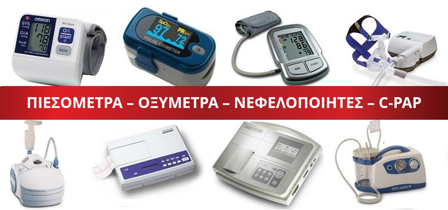 Ιατρικές-Συσκευές